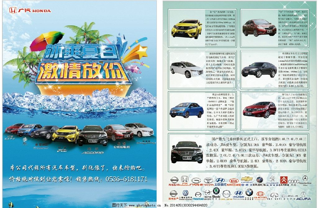 广本 本田 汽车 宣传单页 夏日放价 honda dm宣传单 广告设计模板 源