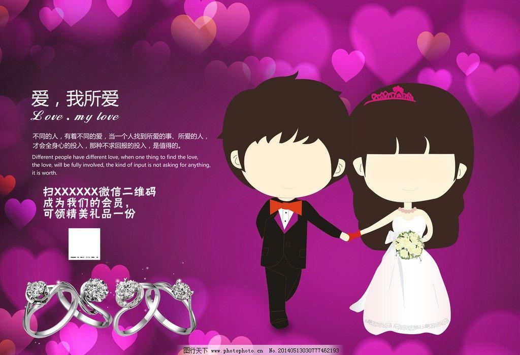 情人 情侣 活动宣传 微信宣传 扫码有礼 活动 浪漫背景 心形 紫色背景图片