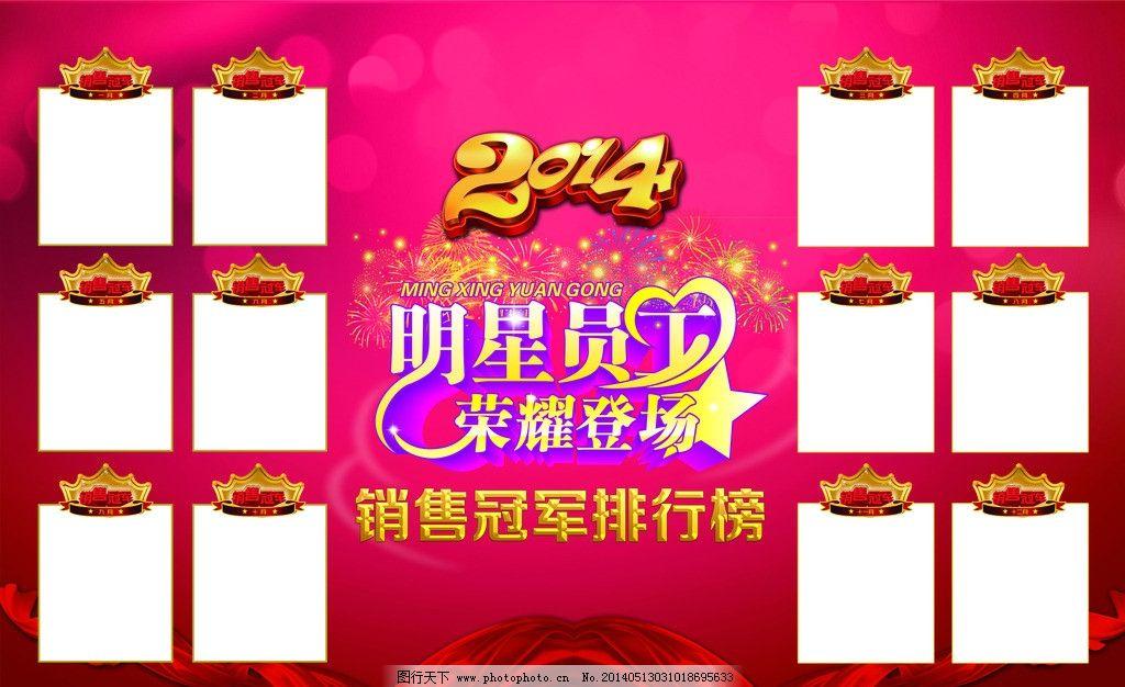 2014 明星排行榜 员工光荣榜 销售冠军排行榜 其他模版 广告设计模板