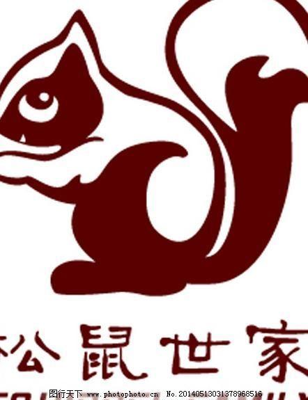 ai 标识标志图标 企业logo标志 松鼠 松鼠世家标志矢量素材 松鼠世家
