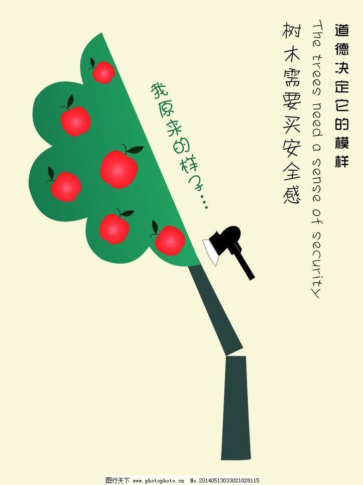 环保招贴海报设计 环保