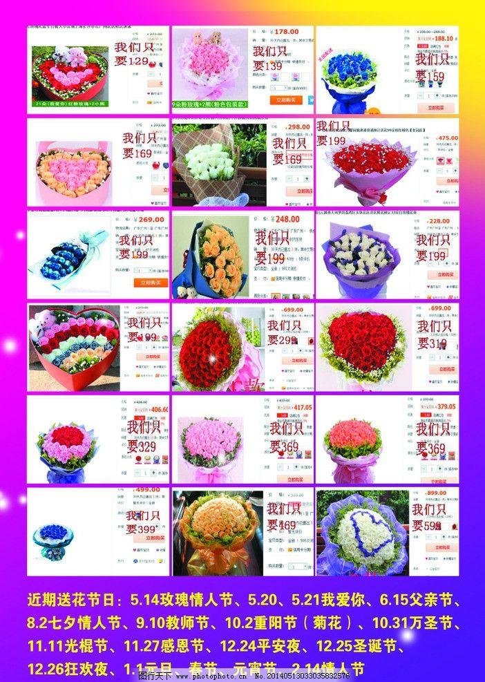 鲜花宣传单 花店宣传单 传单 背景图片 海报模板 鲜花广告 psd分层