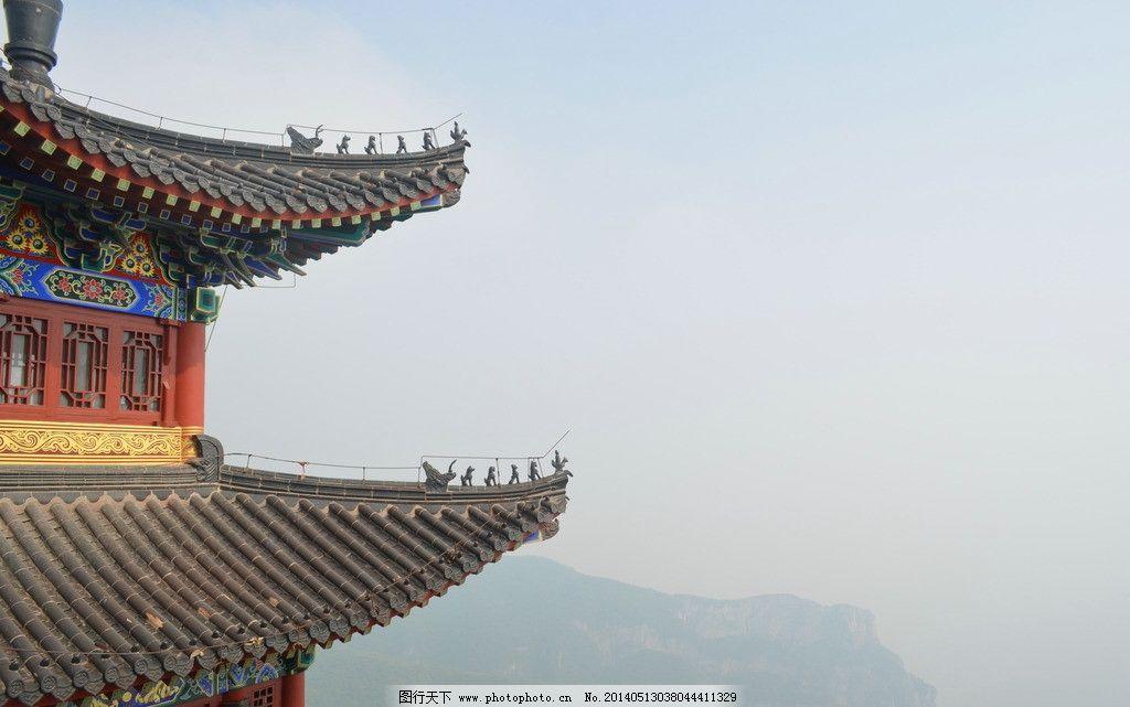 亭子 云台山 古典 中国风 民族 车展相关 交通工具 现代科技 摄影 300
