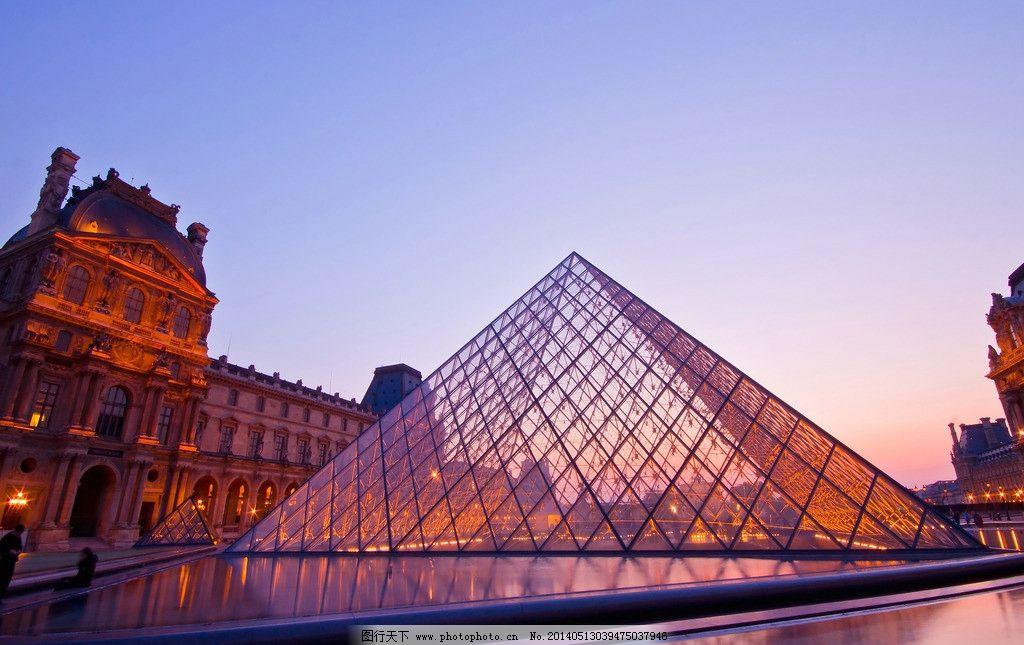 卢浮宫 建筑 金字塔 建筑摄影