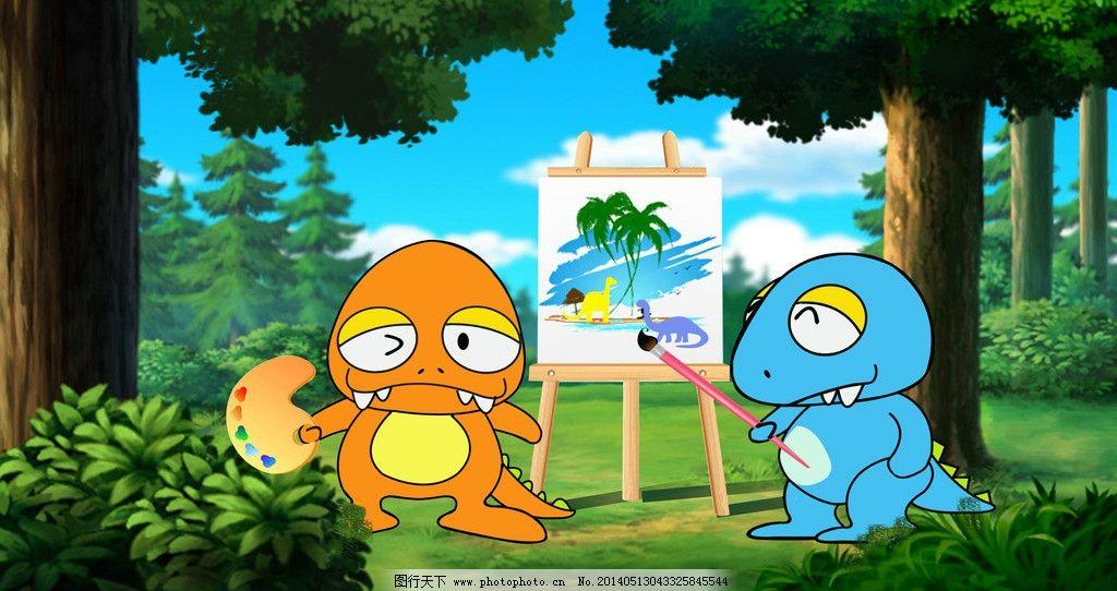 恐龙 插画 手绘 场景 兄弟 其他 动漫动画