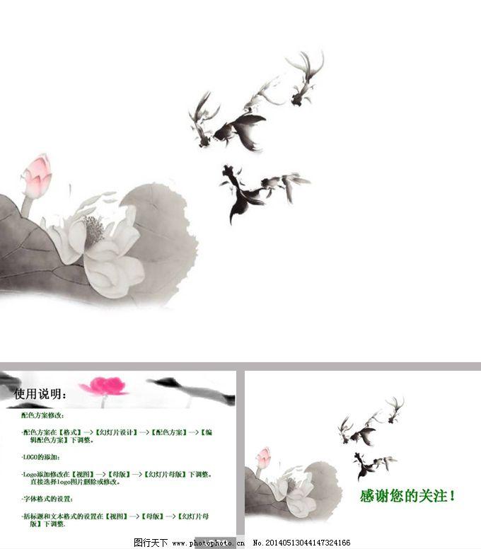 水墨金鱼荷花ppt模板免费下载 ppt模板 淡雅 荷花 金鱼 水墨 中国风