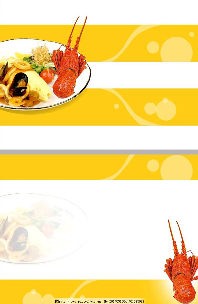 龙虾ppt模板免费下载 大龙虾 美食 龙虾ppt模板 大龙虾 美食 其他ppt图片