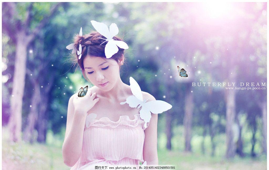 唯美 清纯 蝴蝶 梦幻 青春 少女 摄影 阳光 学生 可爱 女孩 风景 人物