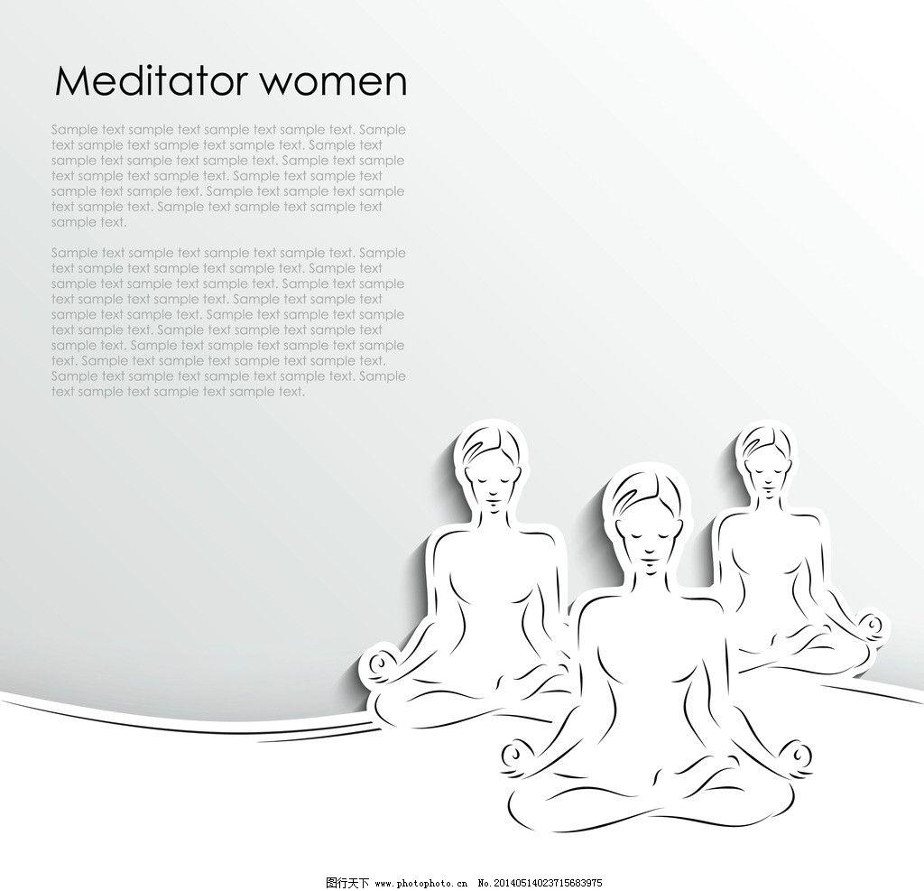 瑜伽 手绘素描 冥想者女性 手绘 静坐 矢量 eps 人物矢量素材 妇女