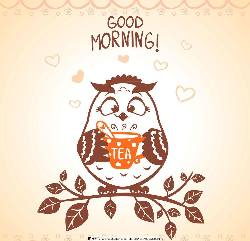 猫头鹰 动物 可爱动物 卡通动物 手绘 动画 动漫 野生动物 卡通设计