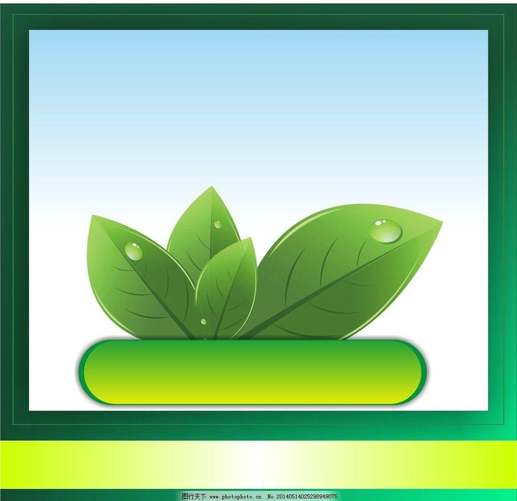 树叶 绿叶 图案 设计 背景 色彩 线条 素材 树木树叶 生物世界 矢量图片