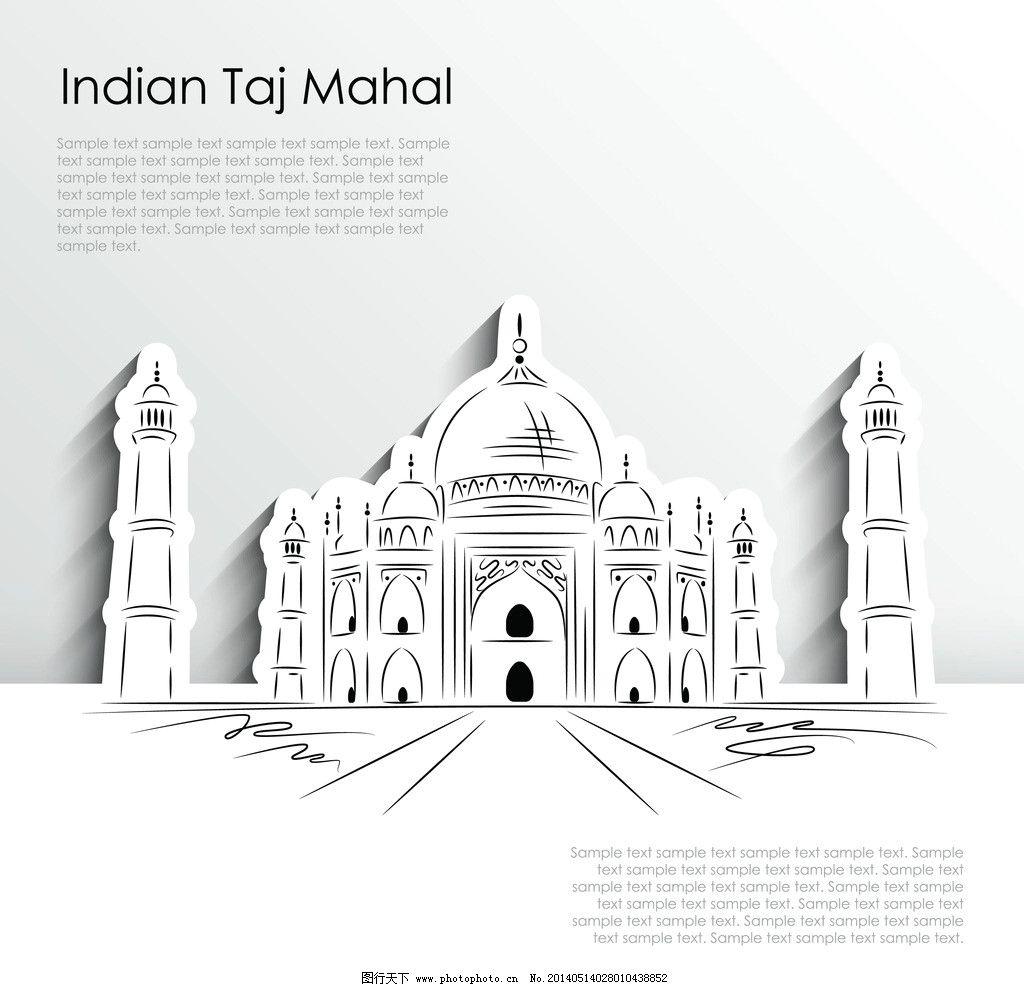 印度泰姬陵 手绘素描旅游景点 旅游素材 旅游 旅行世界名胜 著名景点