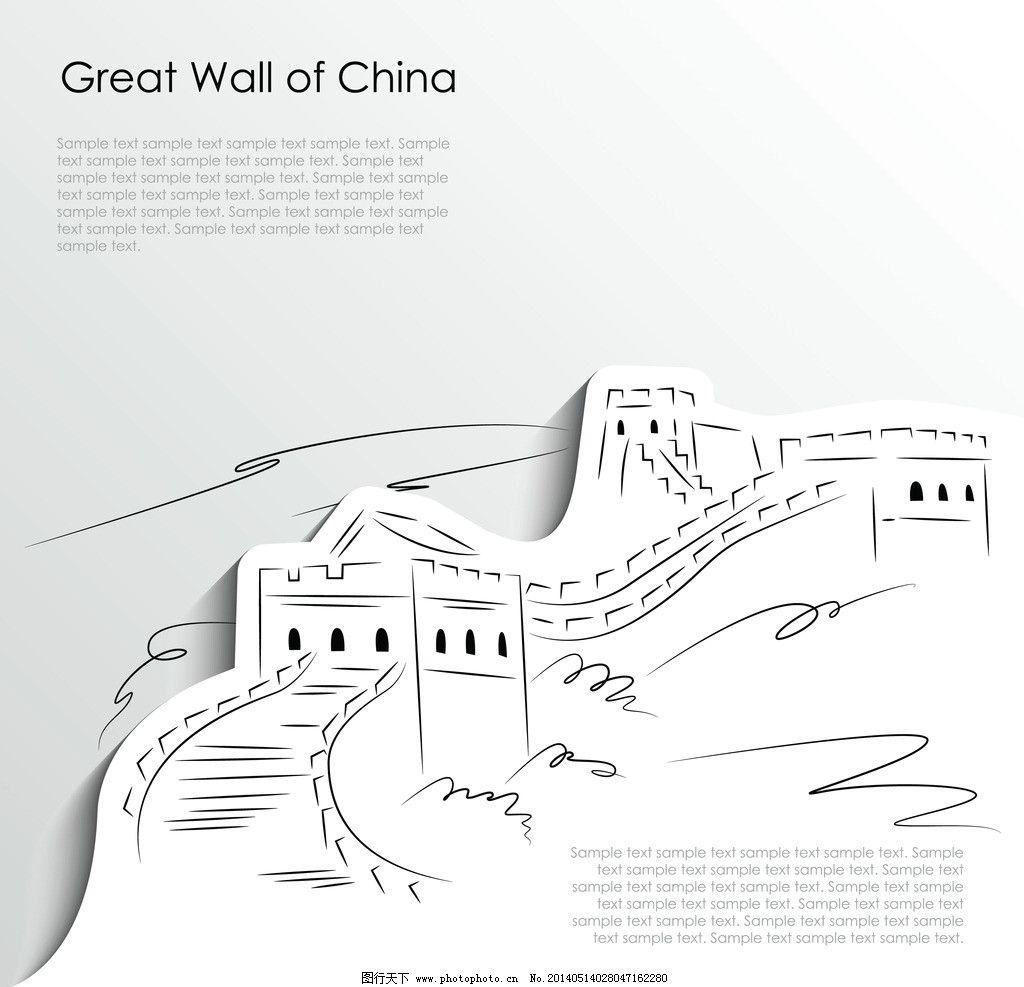 中国长城 手绘素描旅游景点 旅游素材 旅行世界名胜 著名景点 城市