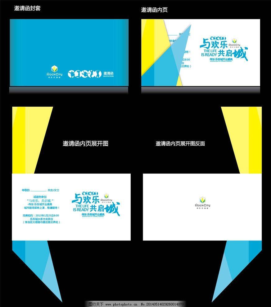 创意邀请函 邀请函 创意 设计 异形 色彩 黄色 蓝色 乐客城 请帖招贴