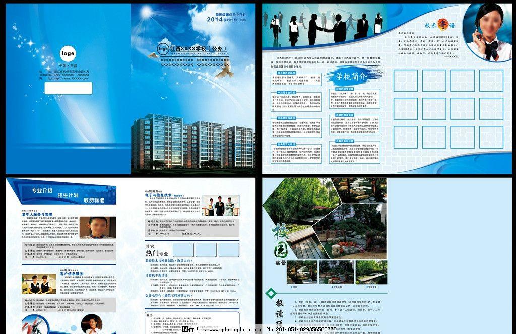 学校宣传册 招生简章 背景 封面 排版设计 海报 底纹 鸽子 蓝色背景图片