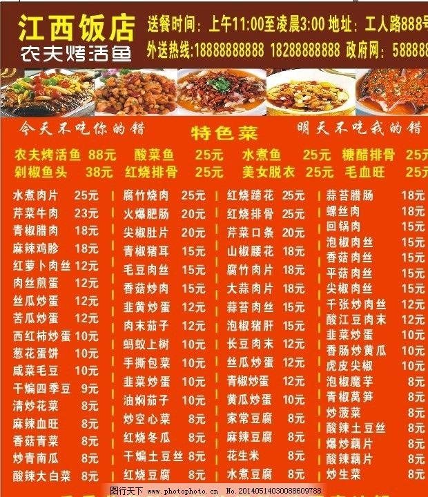 菜单 饭店 点餐 价格表 红色背景 海报设计 广告设计 矢量 cdr