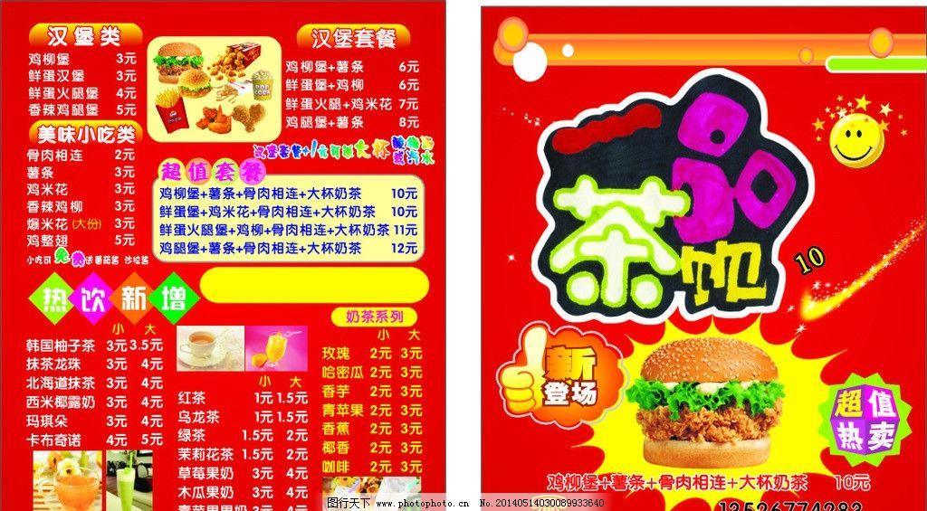汉堡 精美 色彩鲜艳 内容丰富 价目表 海报设计 广告设计 矢量 cdr