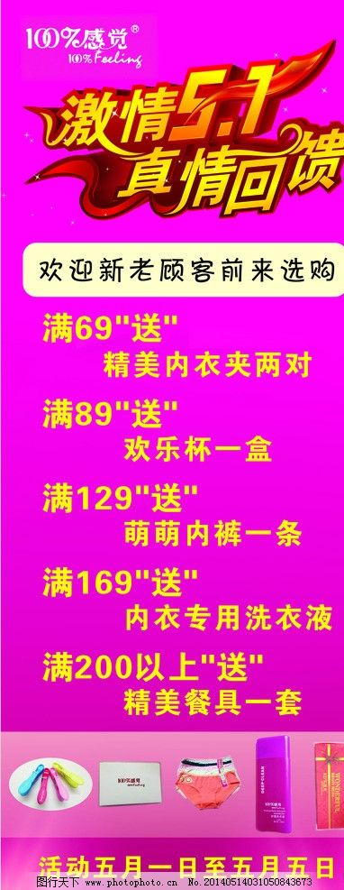 5 1 活动海报 劳动节海报 矢量图 展板 紫色 其他设计