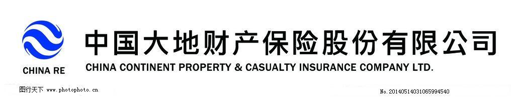 大地财产保险 标志 广告牌 写真 其他模版 广告设计模板 源文件