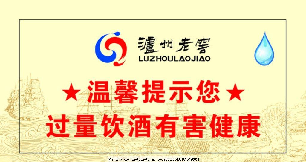 泸州老窖 酒 白酒 海报 温馨提示 过量饮酒有害健康 其他设计