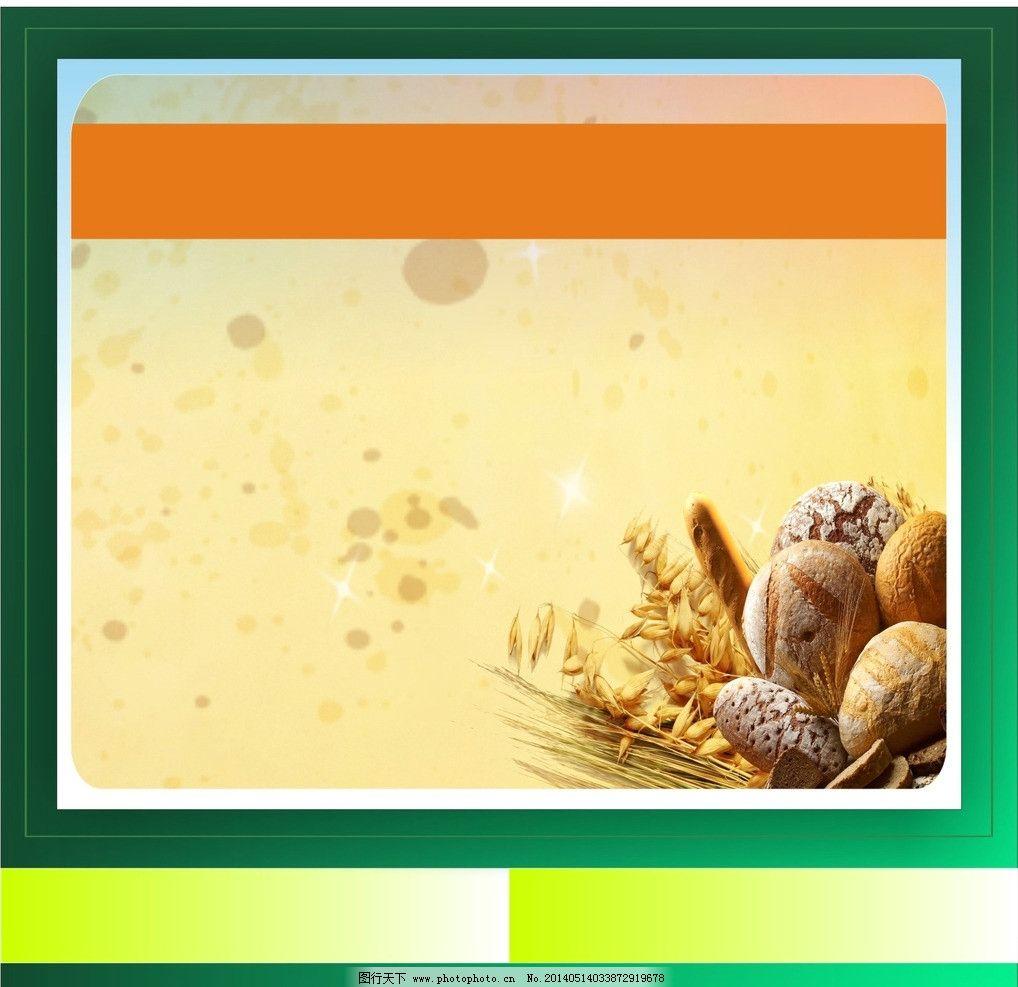 五谷杂粮 五谷 杂粮 底纹 边框 图案 设计 背景 色彩 线条 素材 矢量