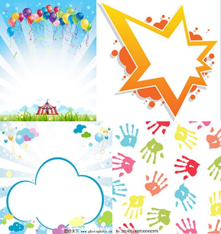 卡通背景免费下载 创意图案 气球 手印 创意图案 手印 气球 矢量图