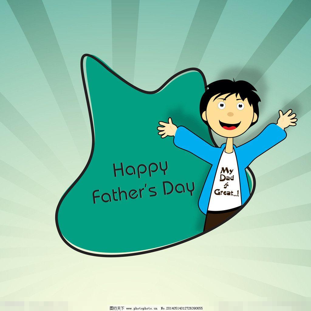 父亲节 父亲节广告 父亲节海报 父亲节矢量素材 父亲节素材 卡通 手绘