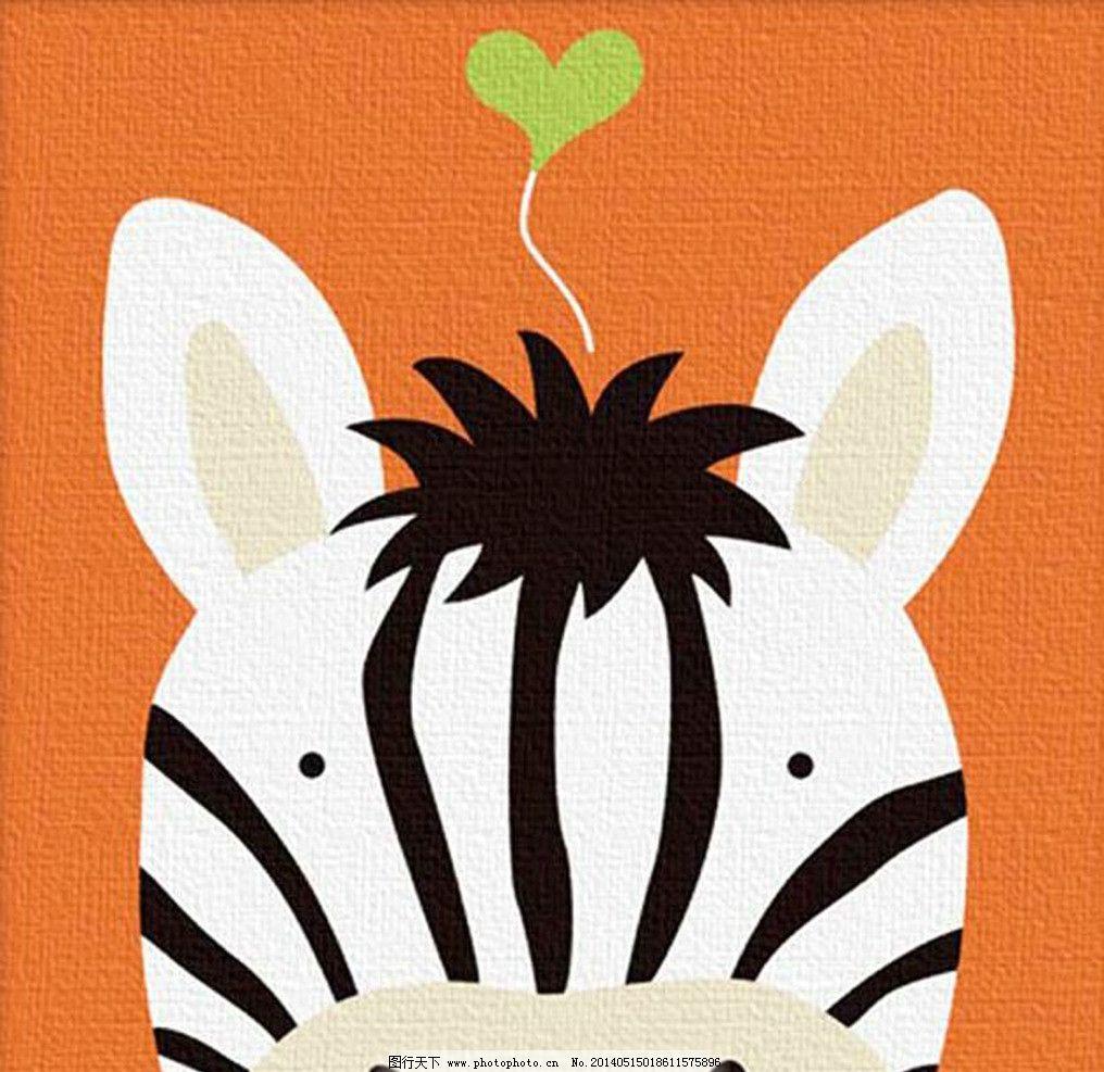 小动物系列 斑马 装饰画 油画 卡通 动物系列 其他 动漫动画 设计 300