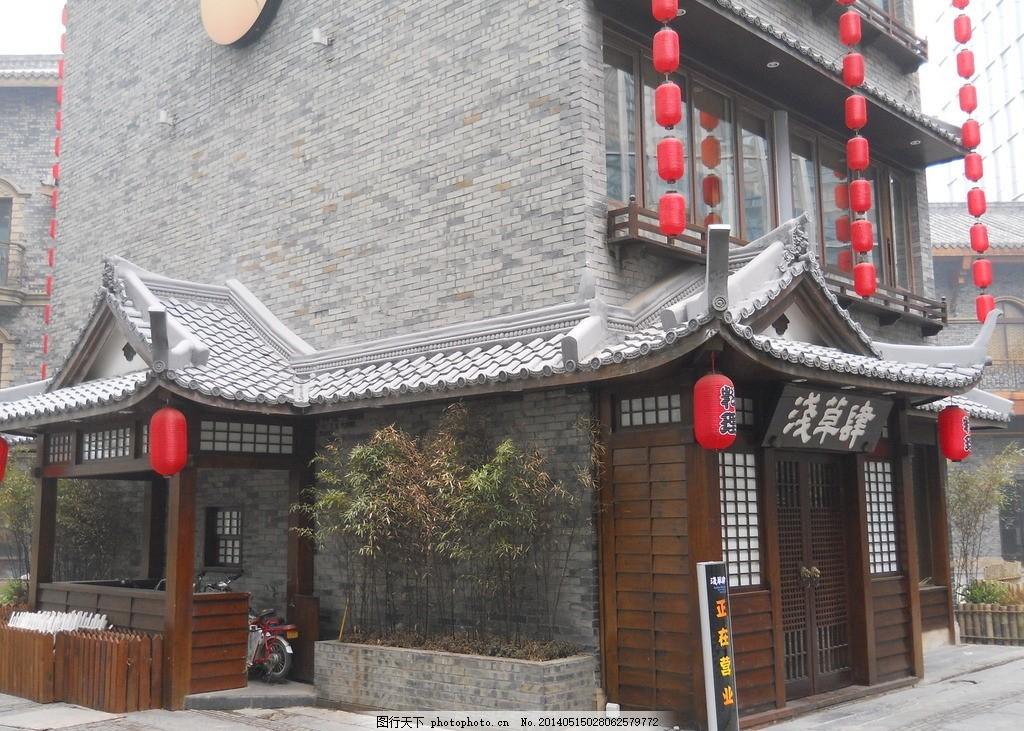老成都 仿古建筑 美丽城市 农家乐 浩然设计师 中国元素 建筑摄影