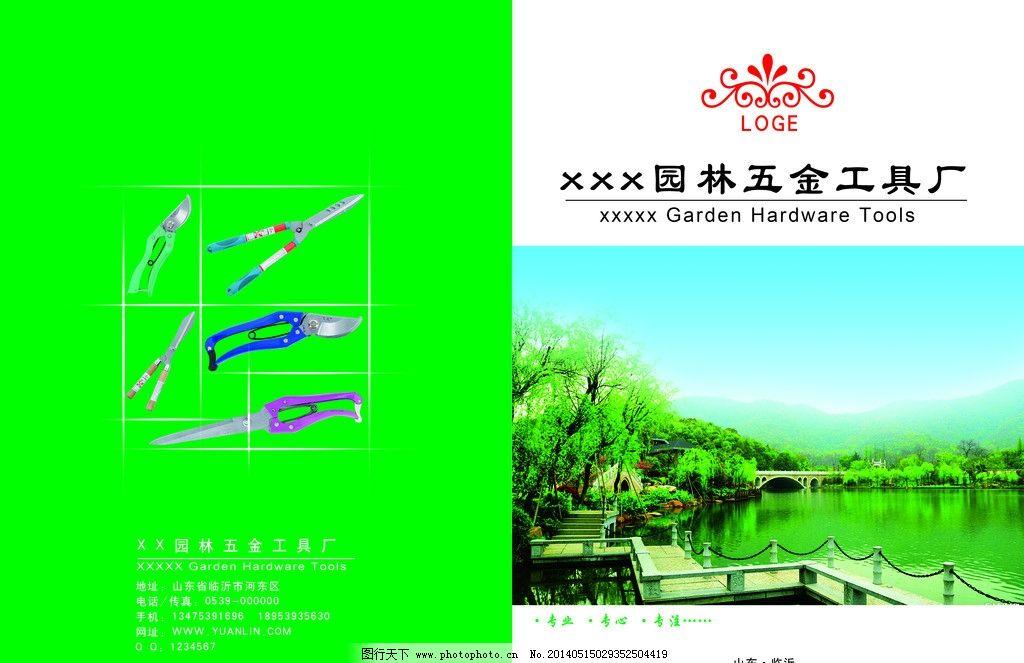 园林工具画册封面图片