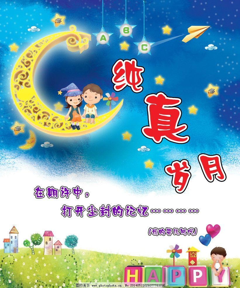 纯真岁月 儿童 幼儿园 画册 背景 海报 月亮 星星 飞机 房子