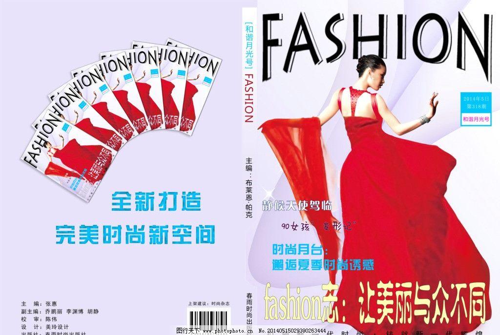 时尚杂志封面 时尚 杂志      书籍装帧 书皮 画册设计 广告设计模板