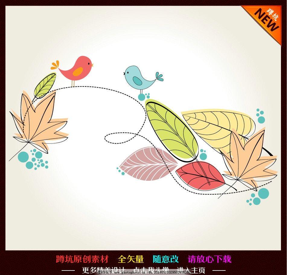 手绘插画春夏秋冬
