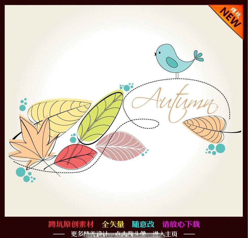 小鸟树叶 卡通手绘 卡通 插画 小鸟 树叶 春季 春天 夏季 夏天 秋季