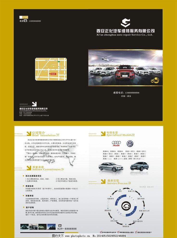 汽车维修折页 汽车维修矢量素材 汽车维修模板下载 喷漆 价目表