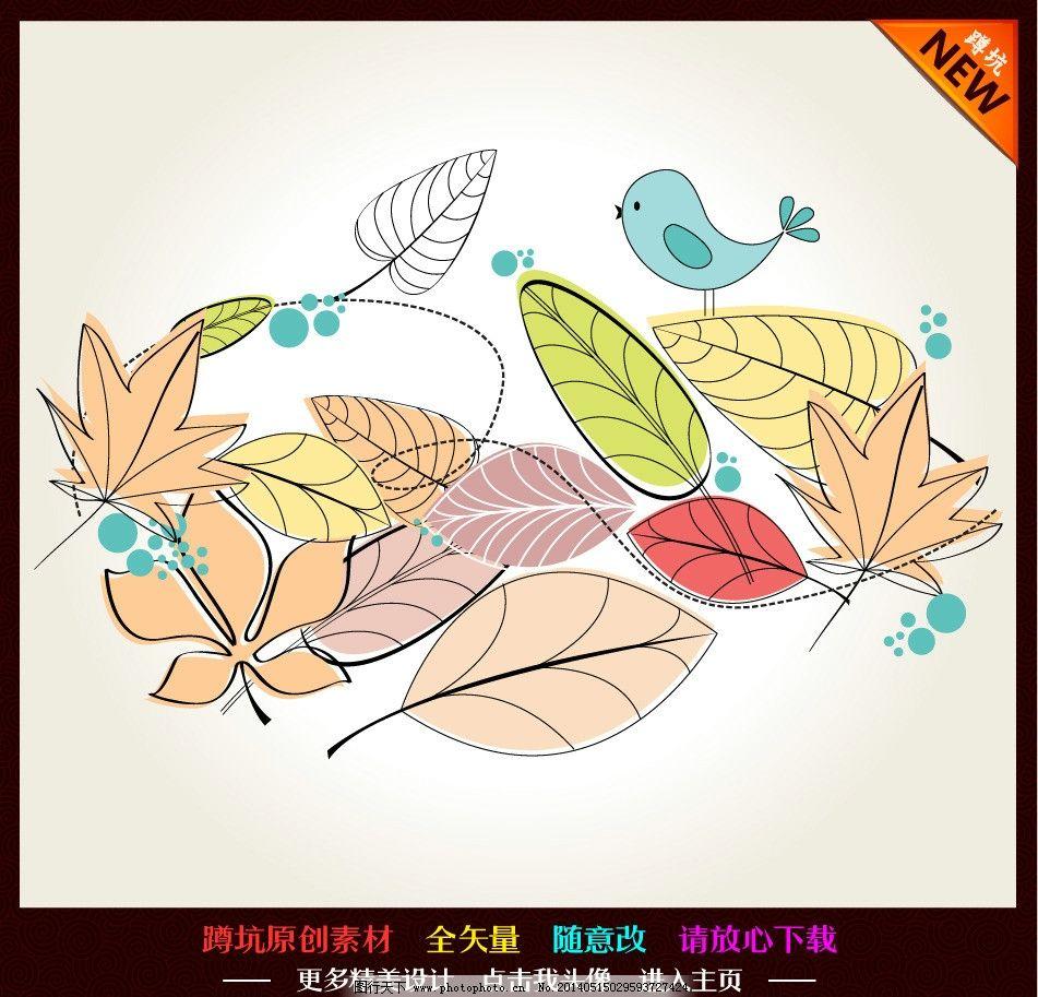 小鸟树叶 卡通手绘 插画 春季 春天 夏季 夏天 秋季 秋天 儿童节