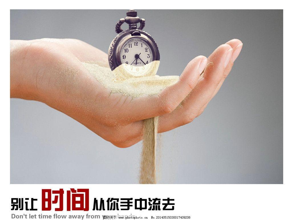 公益广告招贴时间图片图片