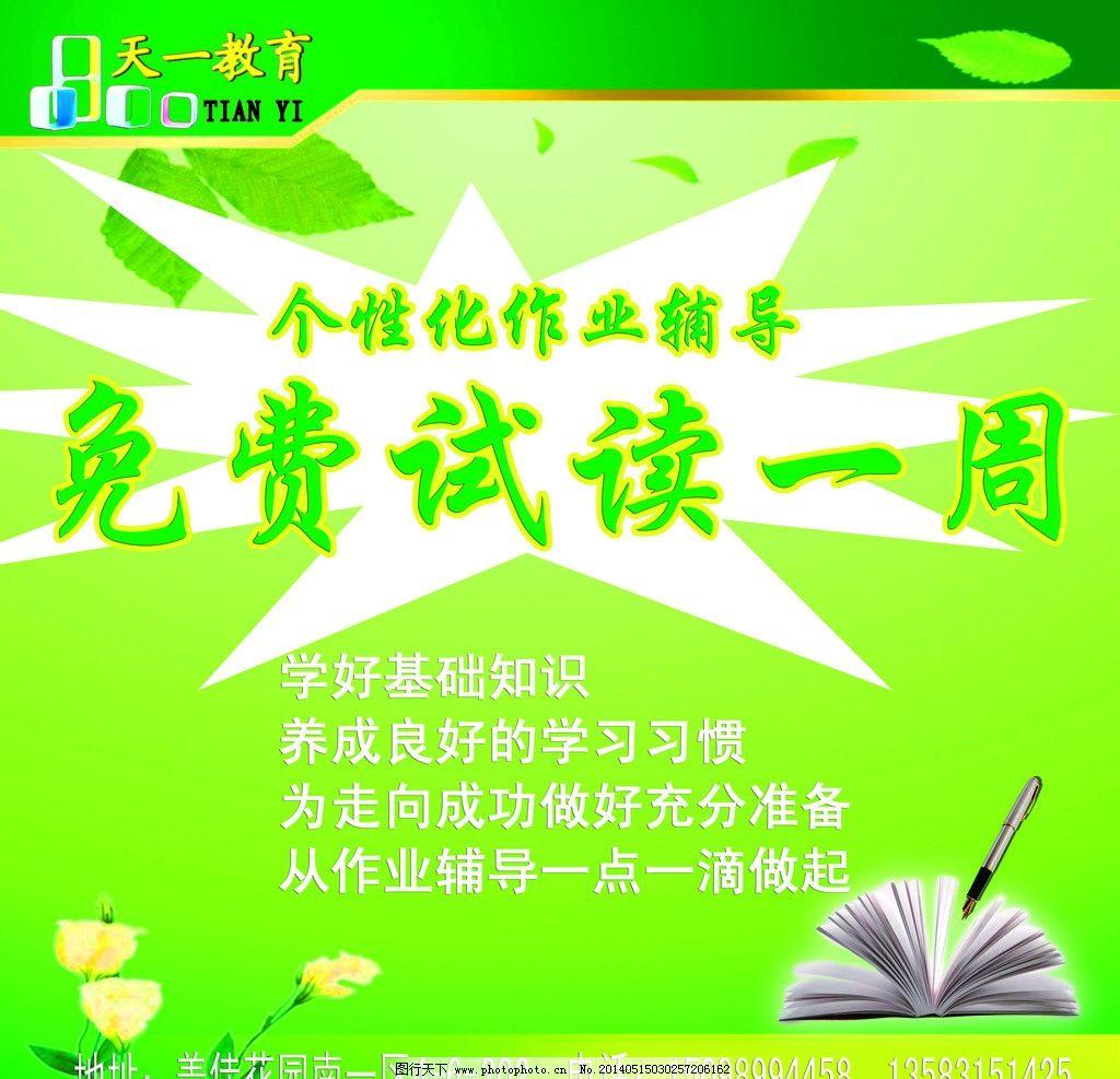 教育 培训班 宣传页 辅导班彩页 作业辅导 dm宣传单 广告设计模板 源