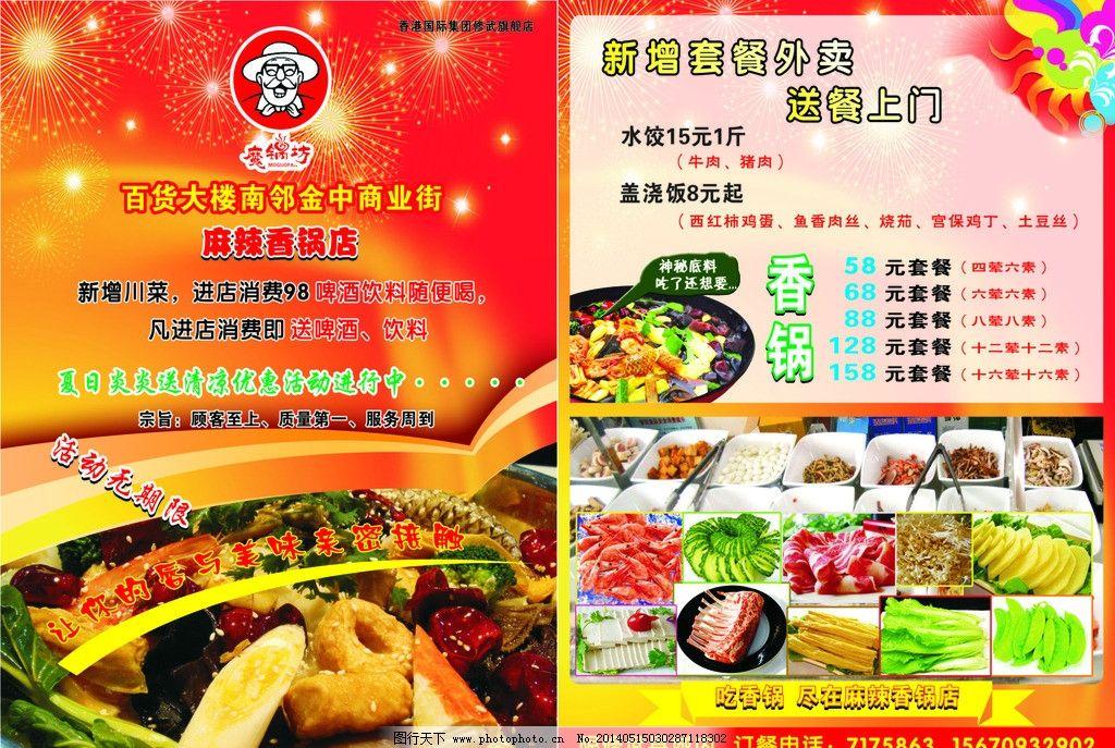 麻辣香锅 宣传单 彩页 砂锅 海报 餐饮 广告设计 矢量