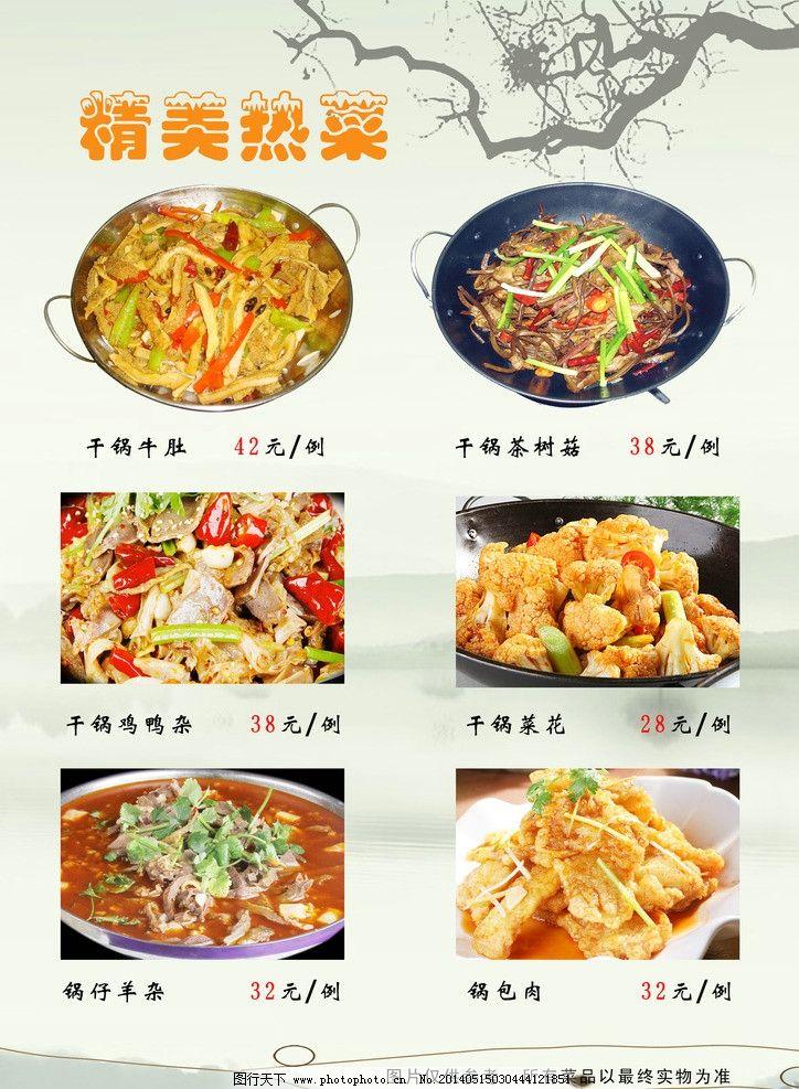 菜谱 饭店 源文件 热菜 炒菜 菜单菜谱 广告设计模板 300dpi tif