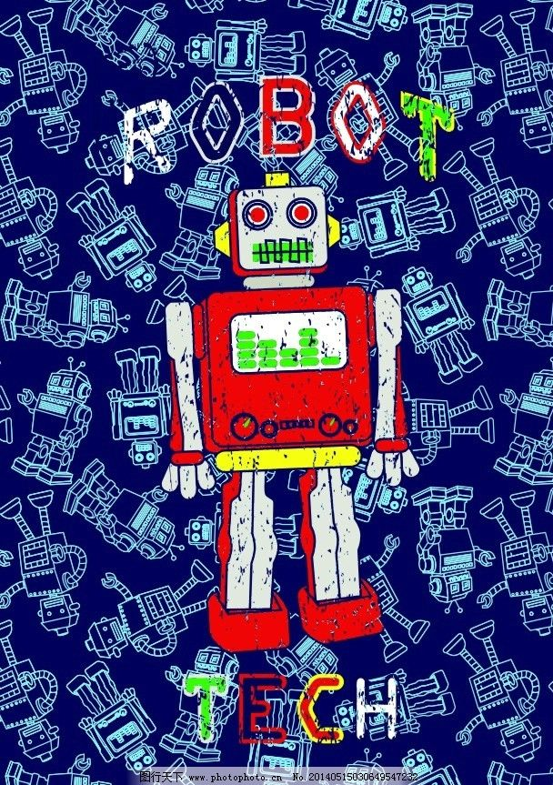 满印卡通机器人图片