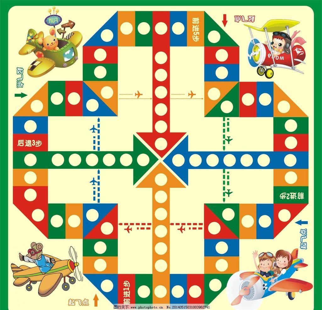 幼儿园飞行棋图片