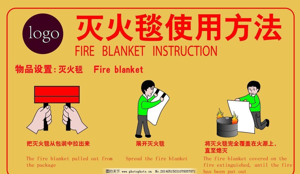 灭火毯 灭火毯使用方法 矢量 消防 安全 示意图 其他设计 广告设计 ai