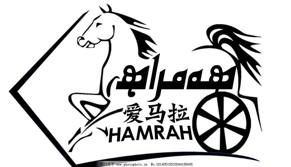 马 马车 logo 电动车商标 爱马拉 源文件
