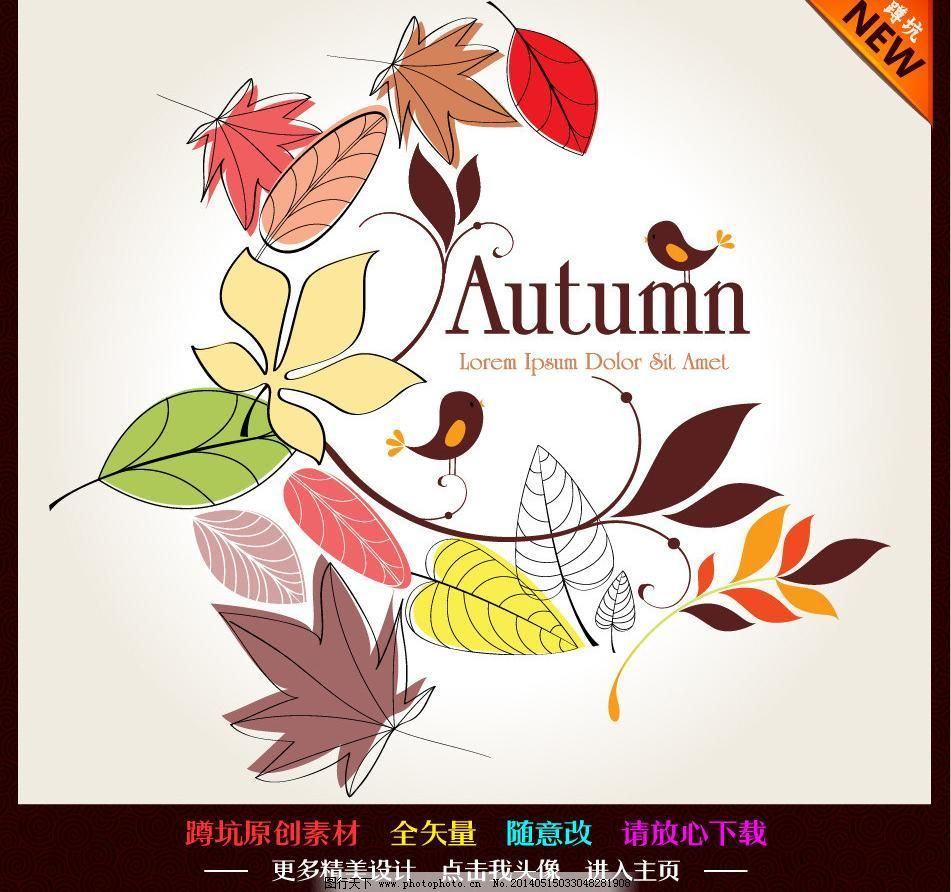卡通手绘 卡通 插画 小鸟 树叶 春季 春天 夏季 夏天 秋季 秋天 儿童