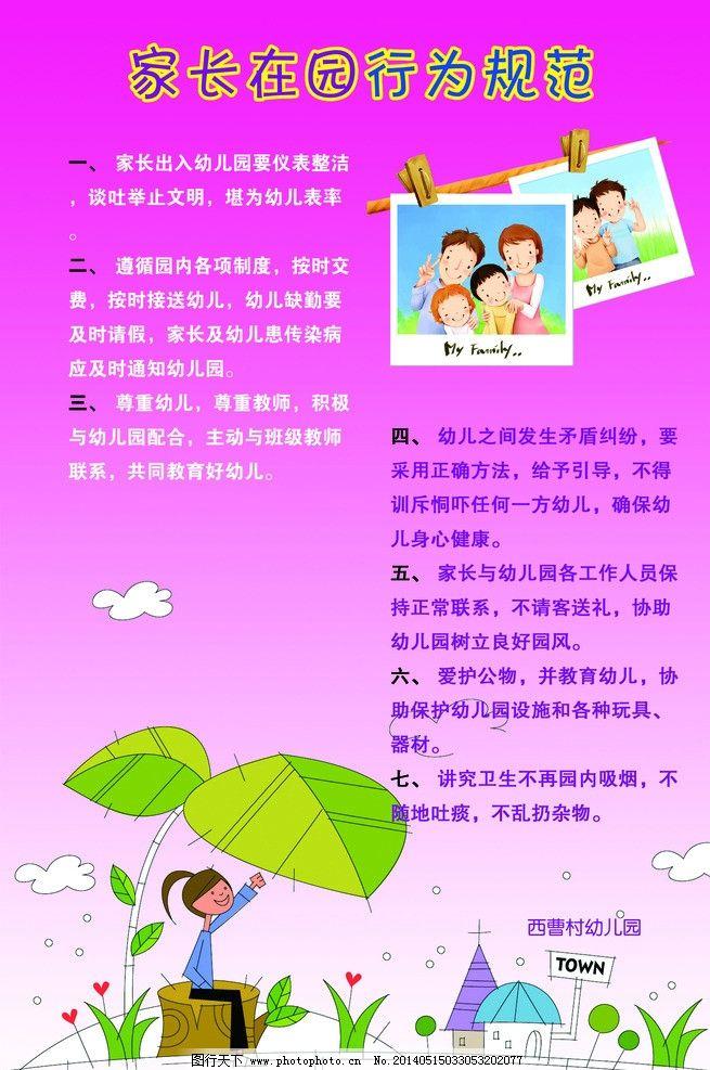 幼儿园 幼儿园背景墙 家长行为规范 儿童背景 卡通图 高清 psd分层