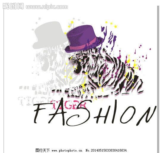 老虎 文字 动物 创意图片 帽子 矢量素材 其他矢量 矢量 cdr