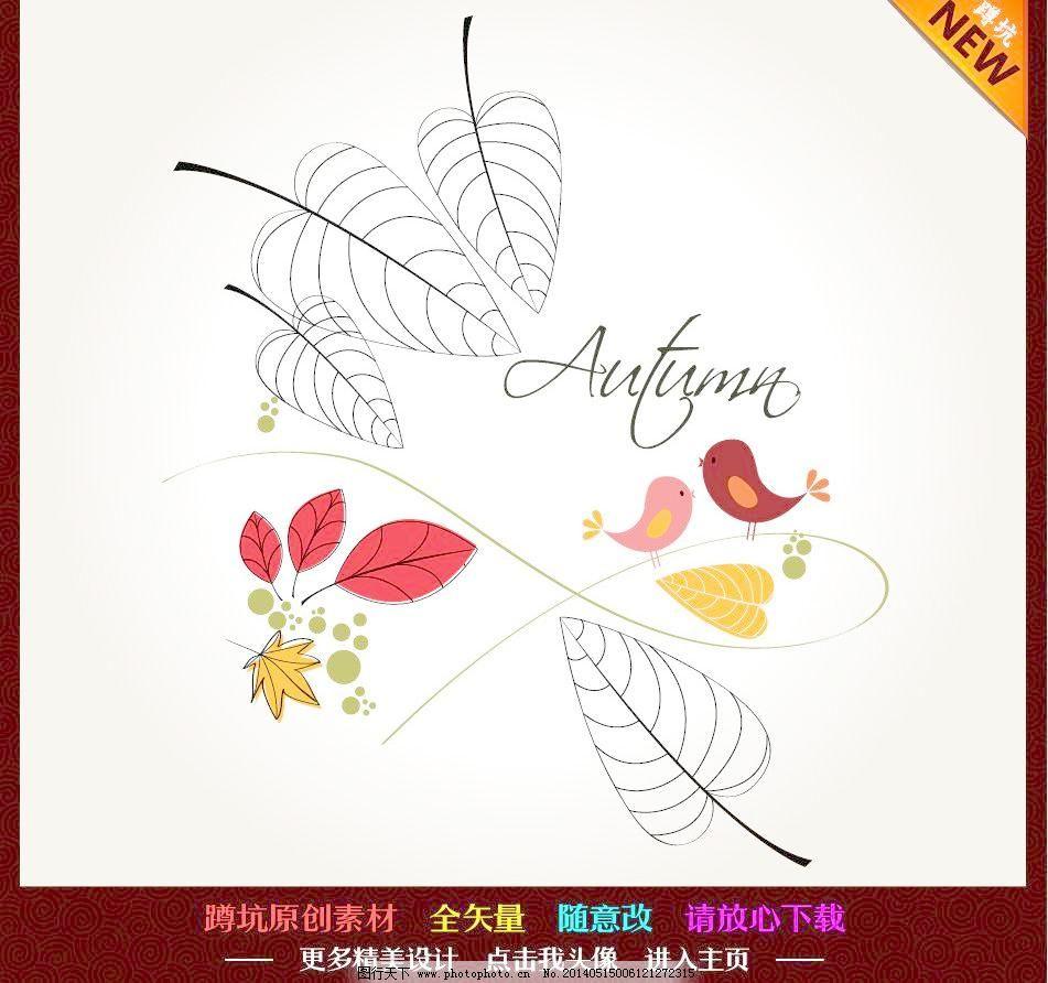 小鸟树叶 卡通手绘图片