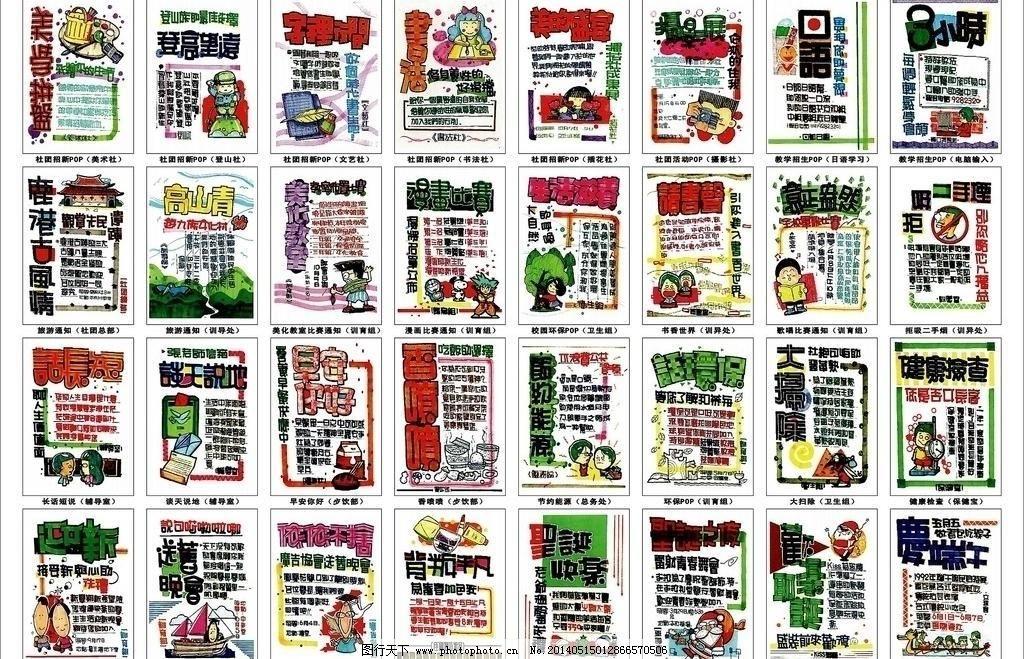 台湾pop 手绘海报 校园海报 学校海报 社团海报 社团宣传 社团招新