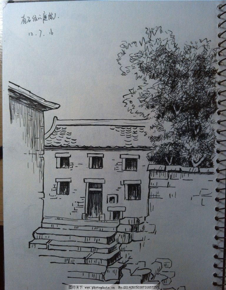 钢笔手绘 村庄写生 老村 风景 老房子 写生 画 美术绘画 文化艺术